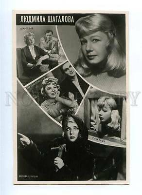 163732 SHAGALOVA Russian Soviet MOVIE Actress COLLAGE PHOTO