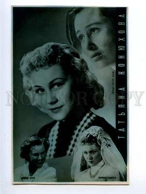 163745 KONYUKHOVA Russian Soviet MOVIE Actress COLLAGE PHOTO