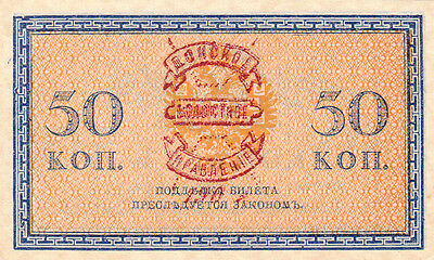 50 Kopek From Donskoy/ Russia 1915!!!extra Fine Banknote!pick-??extra Rare