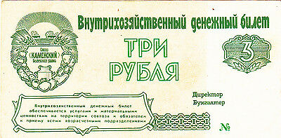 3 Rubles Ef Nd Note From Cccp/russia!!pick-??only 1 On Ebay!!rr!