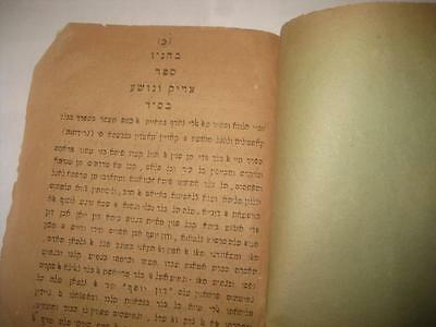 1892 Calcutta צדיק ונושע RARE JUDEO-ARABIC BOOK PRINTED IN INDIA Tzadik Venosha