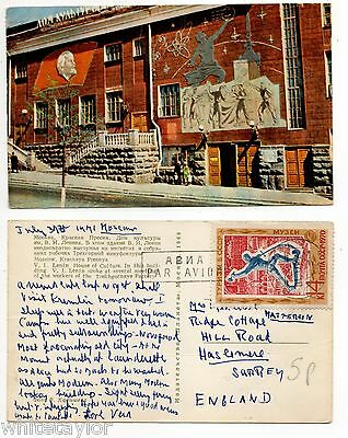 Moscow Krasnaya Presnya Lenin House of Culture Russia Old Postcard 1971