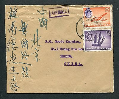 1958 Singapore GB QEII 10c + 25c Stamps Official Airmail cover to Peking, China
