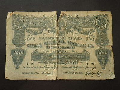 * Russia Terskol 1918 Banknotes x 4