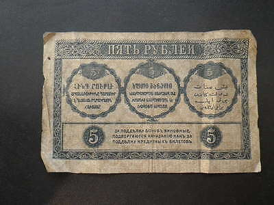 * Russia Transcaucasian 1918  5 & 1 Rouble Banknotes x 2