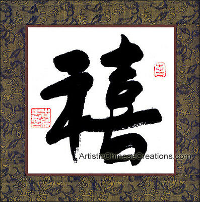Traditional Chinese Art Hand Painted Chinese Calligraphy Art Symbol - Happiness