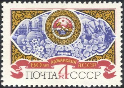 Russia 1981 Ships/Harbour/Cranes/Fruit/Gas/Chemical Plant/Factory/Arms 1v n31427