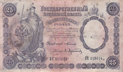25 Rubles From Russia 1899!!pick-7!!!huge Sized Banknote!vg-Fine,very Rare!