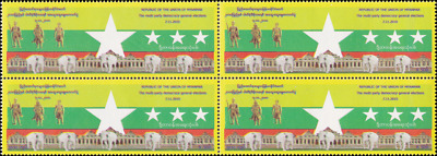 Parliamentary Elections -BLOCK OF 4- (MNH)