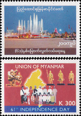 61 Years of Independence (MNH)