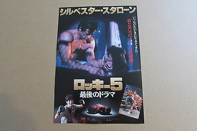 Rocky 5 Stallone Boxing Shire Flyer From Japan Type 2  (Mar 03)