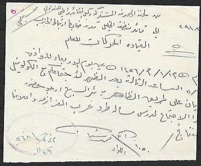 Palestine covers 1941 Handwritten Telegram and postmark Army Signals RJ