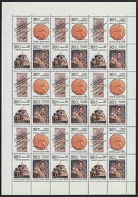 Armenia, 1990, SC B175a, MNH, inverted, sheet of 36. f3182