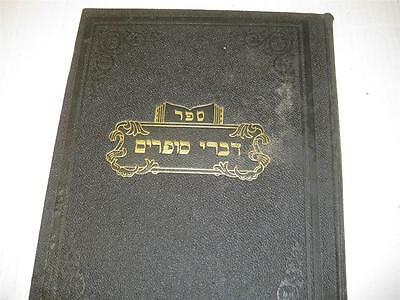 Books, Judaism, Religion & Spirituality, Collectibles Page