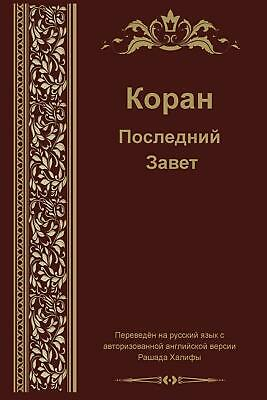 Russian Translation of Quran by Madina Balthaser (Russian) Paperback Book Free S