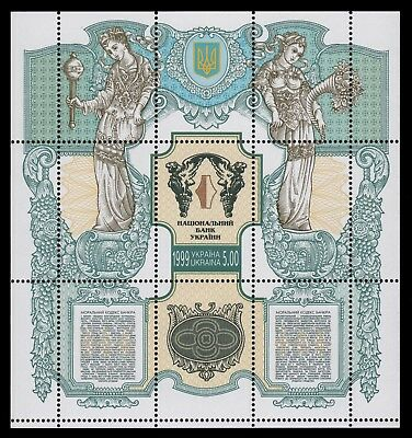Ukraine 1999 - Block 16 ** -  Ukrainische Nationalbank