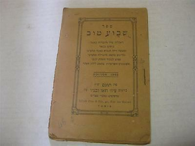 1948 TUNIS SHAVUA TOV Hebrew & Judeo-Arabic PIzminom for Motzae Shabbat RARE