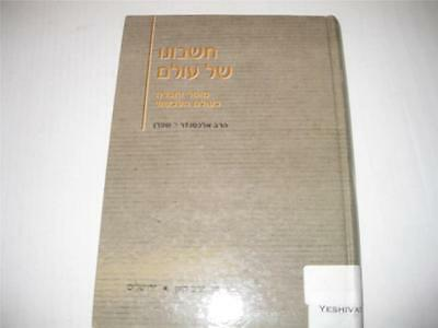CHESBONO SHEL OLAM by Rabbi Alexandre (Alexandru) Safran  HEBREW vol I