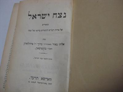 2 Books in 1 1914 Warsaw NETZACH YISRAEL / 1910 Manchester Knesset Yisrael