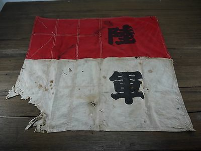 Unusual Antique Japanese Hand-Stitched Linen Flag Rikugan Naval Fishing Unknown