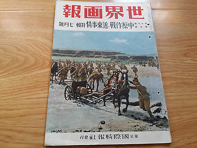 WWII the Pacific War Magazine-Jul 1941-the pictorial world-Japan