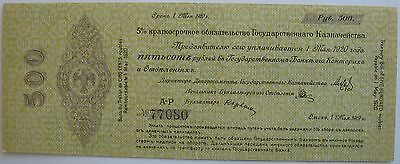 1920 Russian Treasury Bill Of 500 Roubles Note