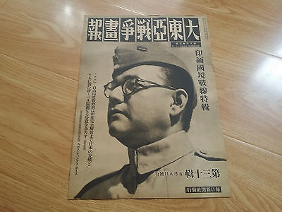 WWII the Pacific War Magazine-May 1944-No 131 issue