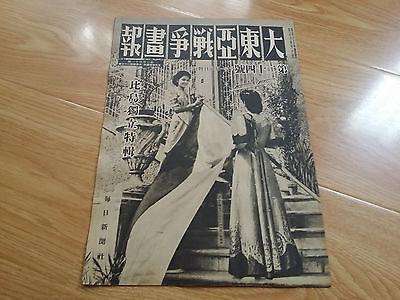 WWII the Pacific War Magazine-Nov 1943-No 125 issue