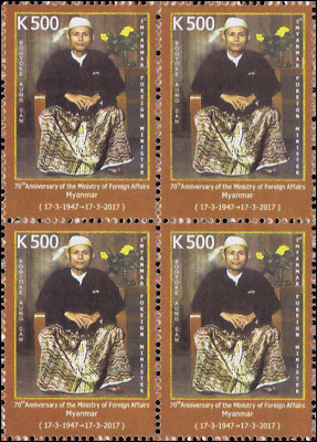 70th Anniversary of the Minitry of Foreign Affairs -BLOCK OF 4- (MNH)
