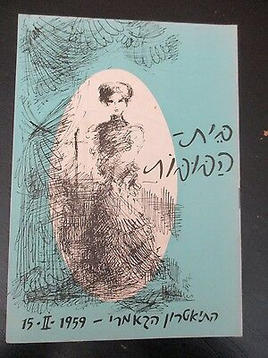 "A DOLL'S HOUSE, HENRIK IBSEN, A SHOW PROGRAM,""KAMERI"" THEATRE,ISRAEL,1959.cs3361"