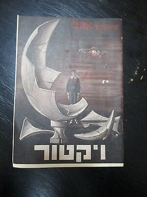 "VICTOR by ROGER VITRAC, A SHOW PROGRAM,""THE OHEL"" THEATER, ISRAEL,1964.  cs3371"