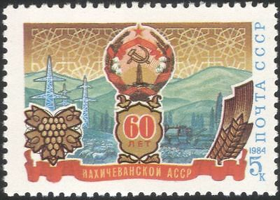 Russia 1984 Nakhichevan ASSR/Electricity/Power/Grapes/Crops/Farming 1v (n45051)