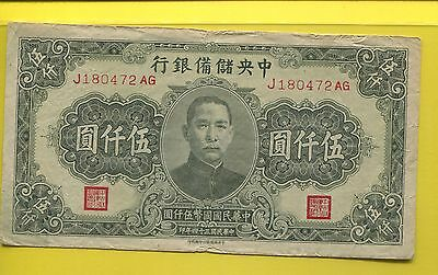 * China Central Reserve Bank 5,000 Yuan 1945 Banknote