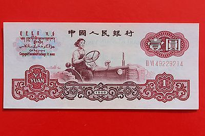 1960 People's Republic of China 1 Yuan Banknote unc