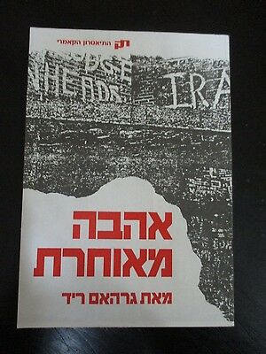 "REMEMBERANCE by G. REID, ""KAMERI "" THEATER, A SHOW PROGRAM, ISRAEL 1963.  cs3445"