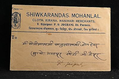 Nepal: 1939 Cloth Merchant Advertising Cover, Domestic Use