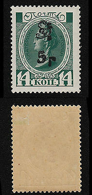 Armenia, 1920, SC 187, mint. rt890