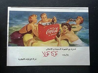 "Coca Cola 4.5""x6.5"" Egyptian Magazine Arabic Orig. Color Adverts Ads 60s"