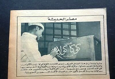 "Coca Cola Cooler Wooden Box 4""x6"" Egyptian Magazine Arabic Orig Adverts Ads 50s"