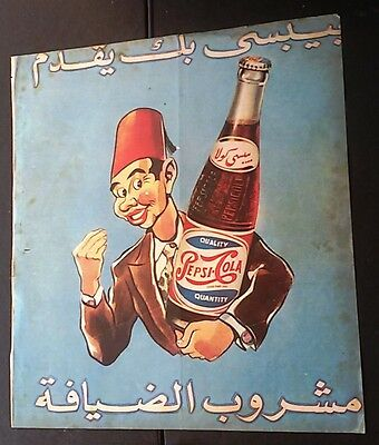 "Vintage Pepsi Cola 10""x11.5"" Egyptian Magazine Arabic Original Adverts Ads 50s"