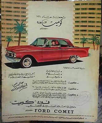 Ford Car Comet Magazine Arabic Vintage Print Advertising Ads 1960