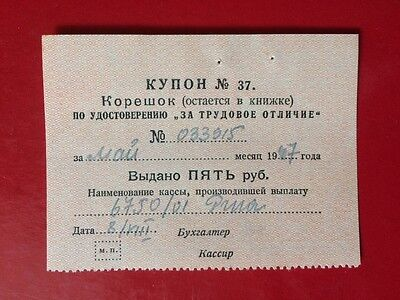 Latvia Banknote** Russian Occupation Coupon ** 5 Roubles 1946** Unc