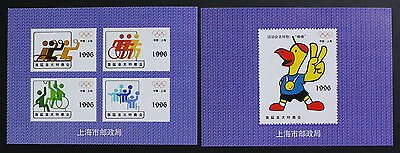 China PRC 1996, Olympic games, 2 MNH Labels Sheets #v31