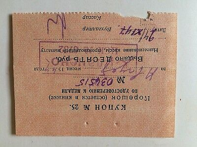 Latvia Banknote** Soviet Occupation 10 Roubles Pay Coupon** 1947