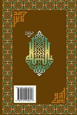 Interpretation of the Great Qur'an: Volume 4 by Mohammad Amin Sheikho (Arabic) P
