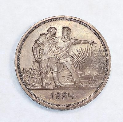 1924  RUSSIA Silver 1 Rouble Coin ALMOST UNCIRCULATED