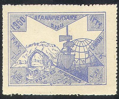 Afghanistan 1950 UN Day/Globe/Map/Building 1v (n25988)