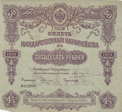 50 Rubles Very Fine Interest Bearing Banknote From 1914 Russia!pick-52!