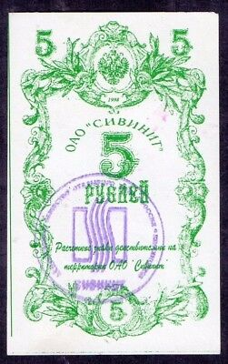 5 Rubles From Russia Unc