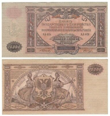 1o.ooo Roubles Russian banknote issued in 1919 AA aunc South Russia